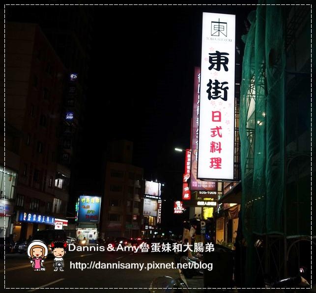 东街日式料理-民生总店合菜 (3).jpg