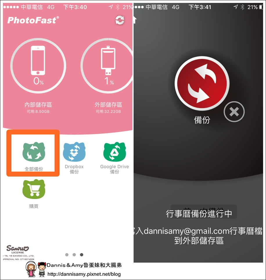 PhotoFast x Hello Kitty MAX 蘋果專用隨身碟 (11).jpg