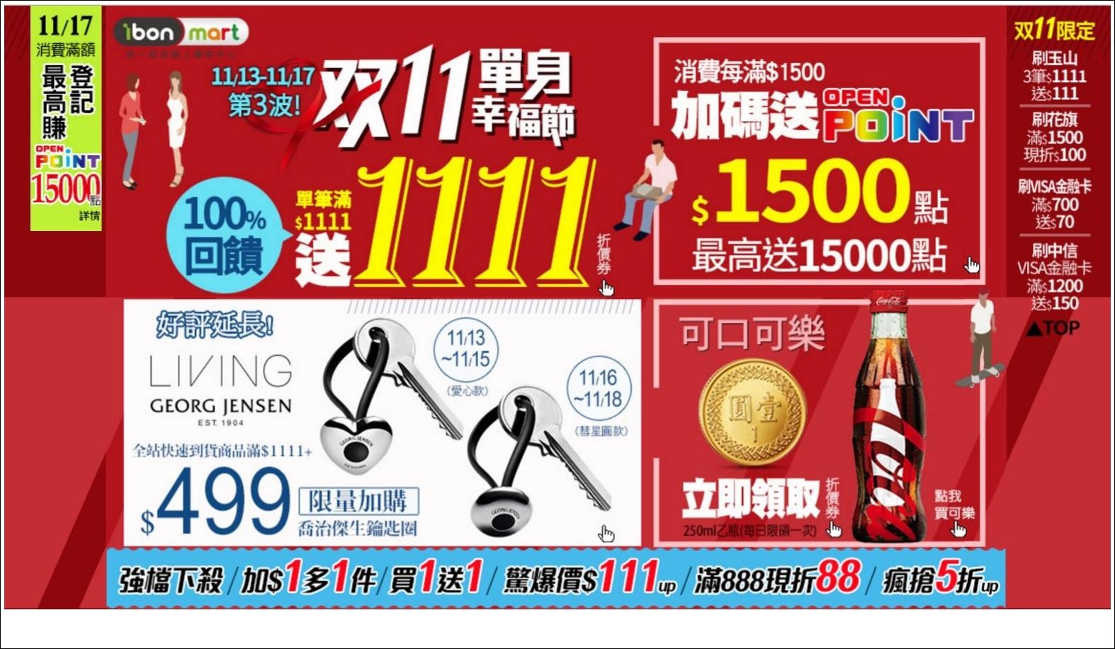 樹頂(Tree Top)綜合果汁 ibon mart統一超商線上購物中心 (2).JPG