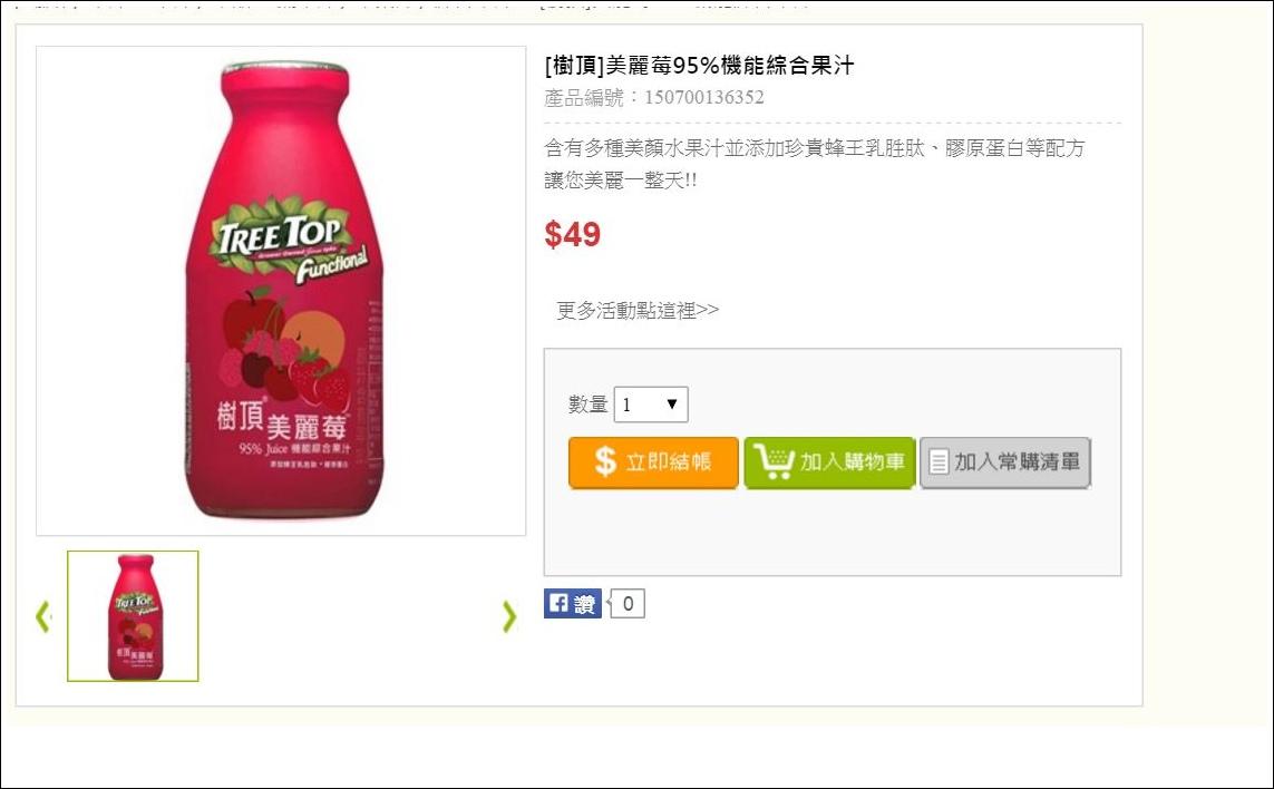 樹頂(Tree Top)綜合果汁 ibon mart統一超商線上購物中心 (5).JPG