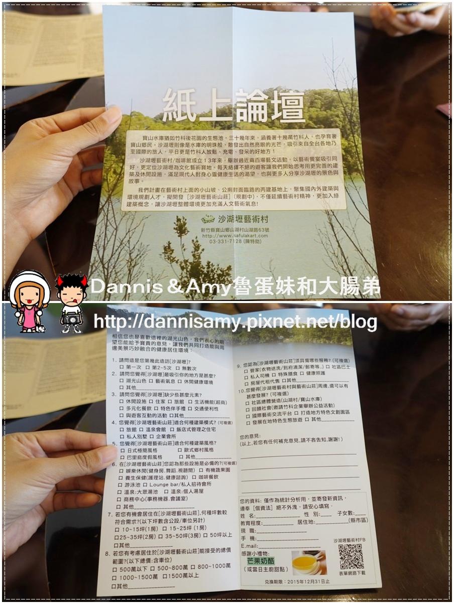沙湖壢藝術村+Safulak Cafe沙湖壢咖啡館 (16).jpg