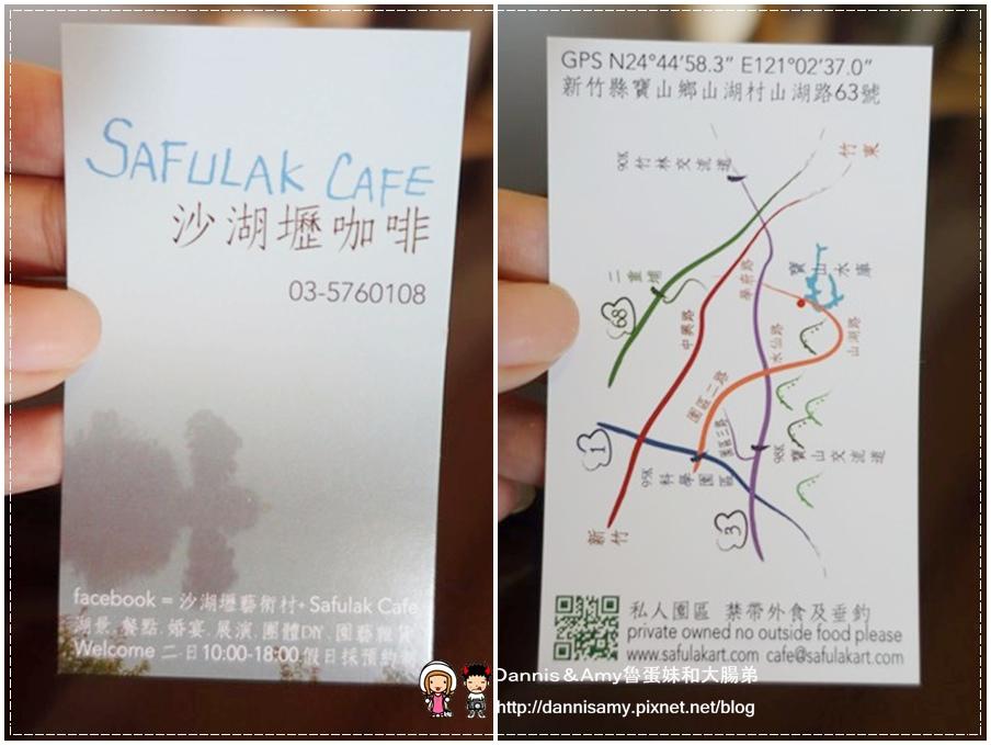 沙湖壢藝術村+Safulak Cafe沙湖壢咖啡館 (17).jpg