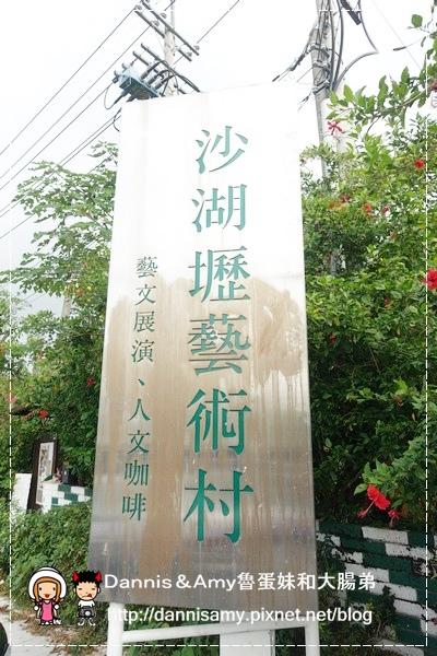 沙湖壢藝術村+Safulak Cafe沙湖壢咖啡館 (23).jpg