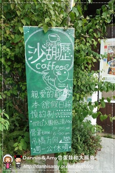 沙湖壢藝術村+Safulak Cafe沙湖壢咖啡館 (24).jpg