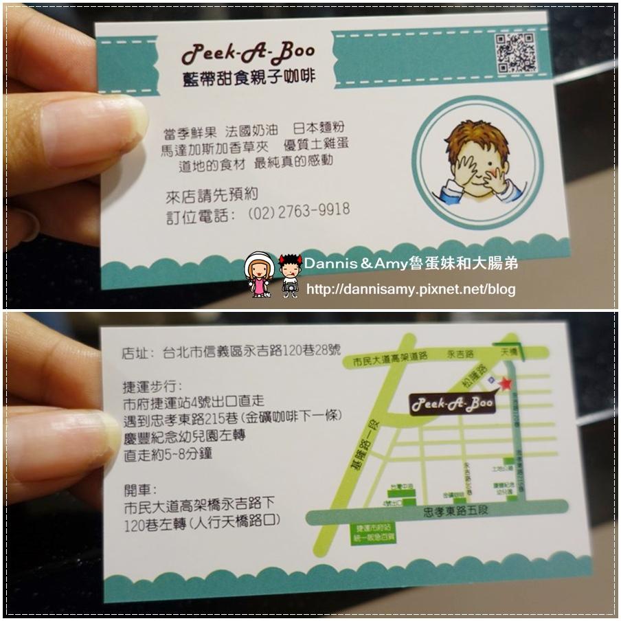 Peek-A-Boo Café藍帶甜點親子咖啡廳 (3).jpg