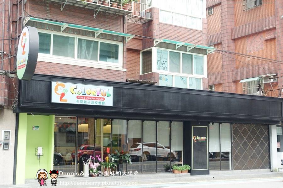 COLORFUL卡樂親子蔬食餐廳 (8).jpg
