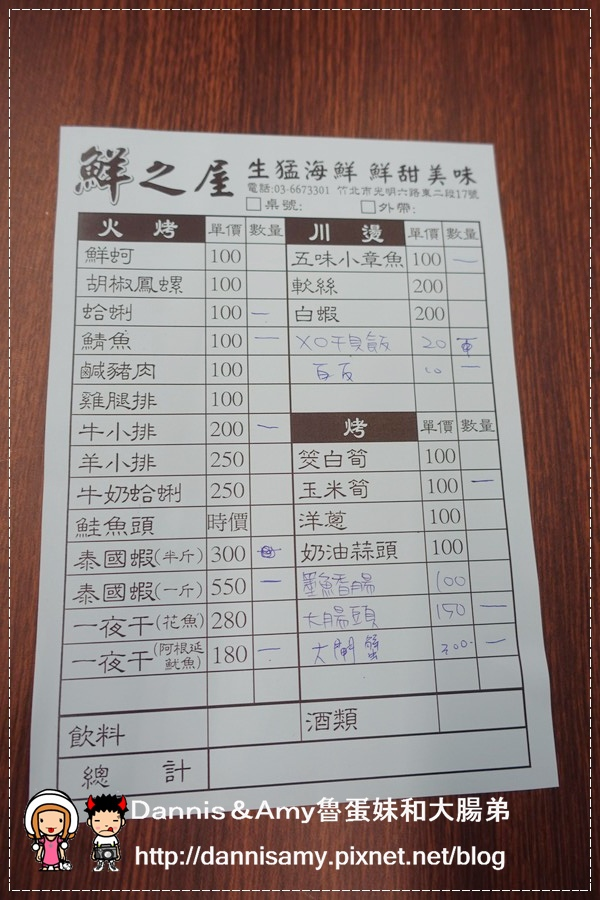 竹北鮮之屋海鮮燒烤  (11).jpg