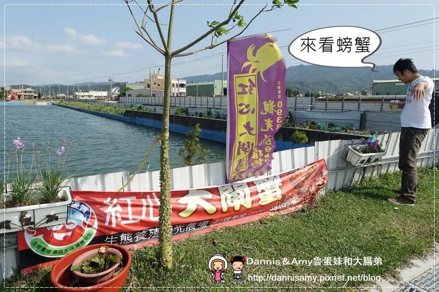紅心大閘蟹 泰國蝦 生態養殖觀光農場 (9).jpg