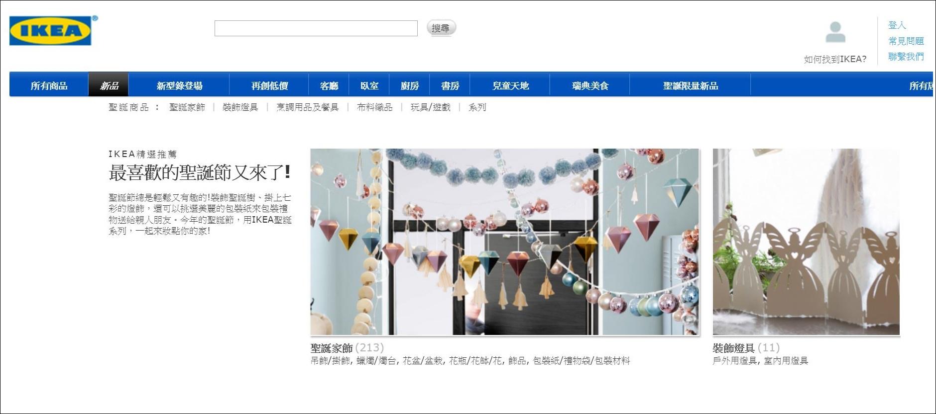 2015 IKEA  X'MAS聖誕新品限量 (3).JPG