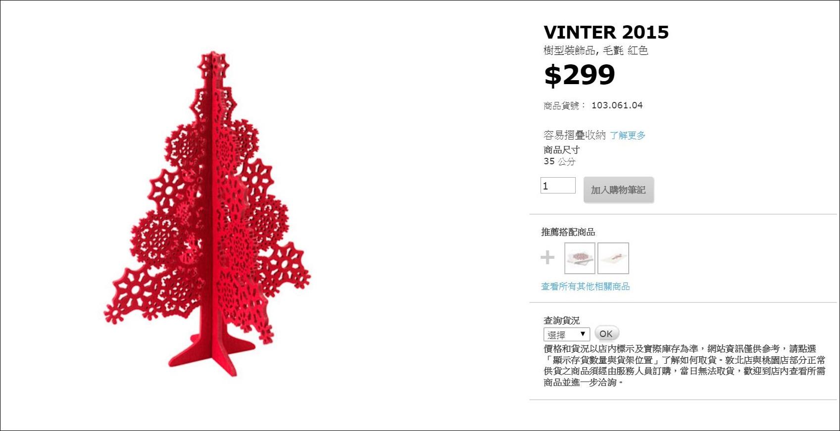 2015 IKEA  X'MAS聖誕新品限量 (6).JPG