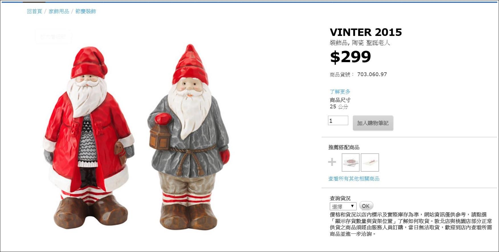2015 IKEA  X'MAS聖誕新品限量 (7).JPG