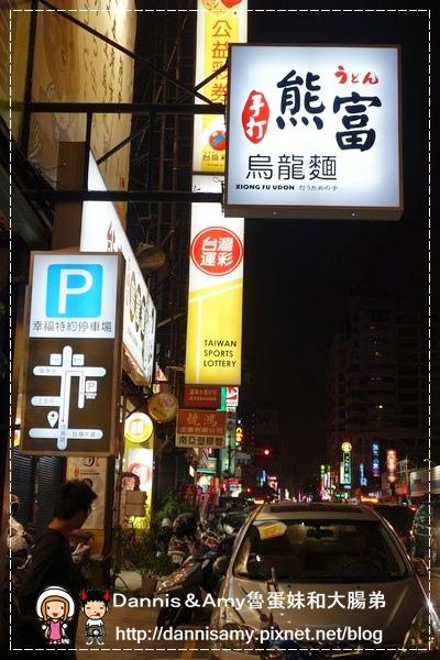 台中熊富手打烏龍麵  (6).jpg