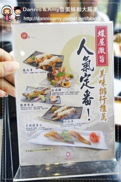 蝶屋日本料理 (25).jpg