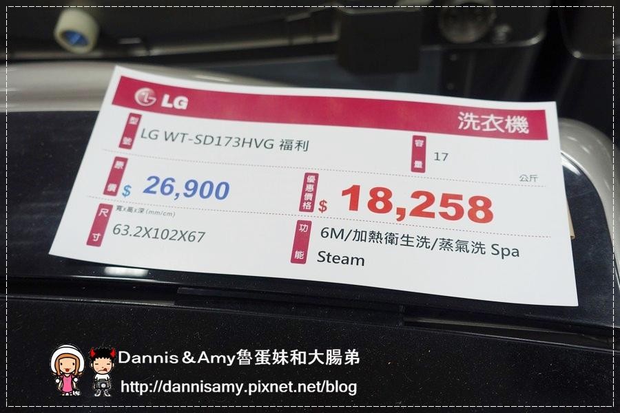 2015LG樂金電子福利品節能補助家電特賣會 (21).jpg