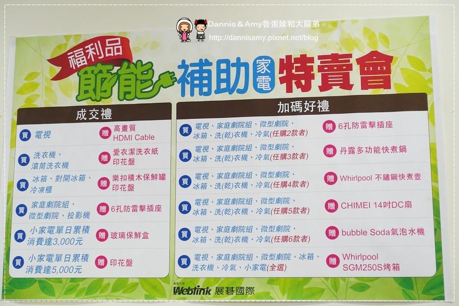 2015LG樂金電子福利品節能補助家電特賣會 (34).jpg