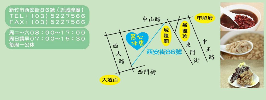 新竹城隍廟小吃 慧心冰店 (2).jpg