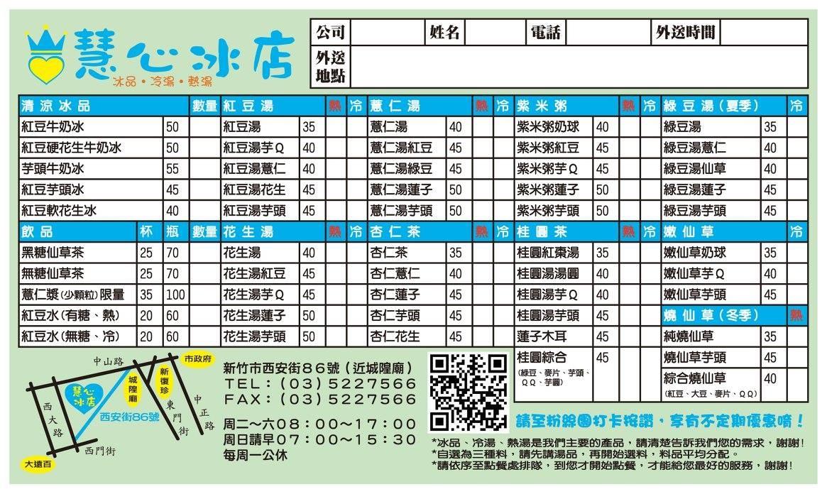 新竹城隍廟小吃 慧心冰店 (3).jpg