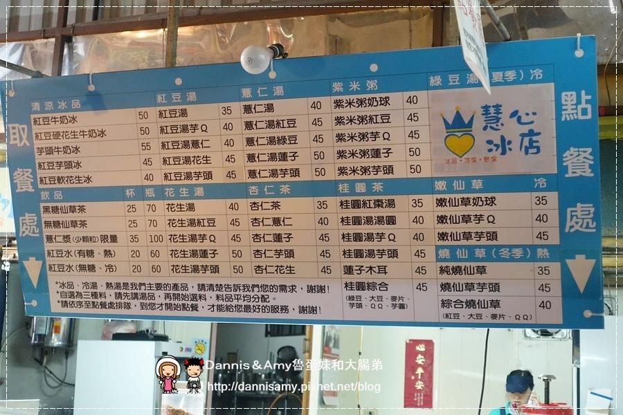 新竹城隍廟小吃 慧心冰店 (9).jpg