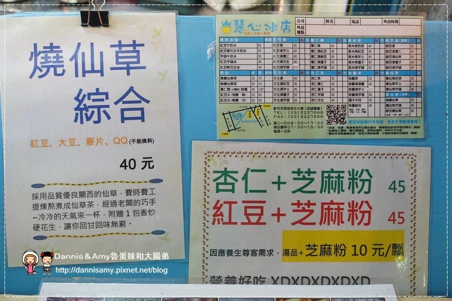 新竹城隍廟小吃 慧心冰店 (12).jpg