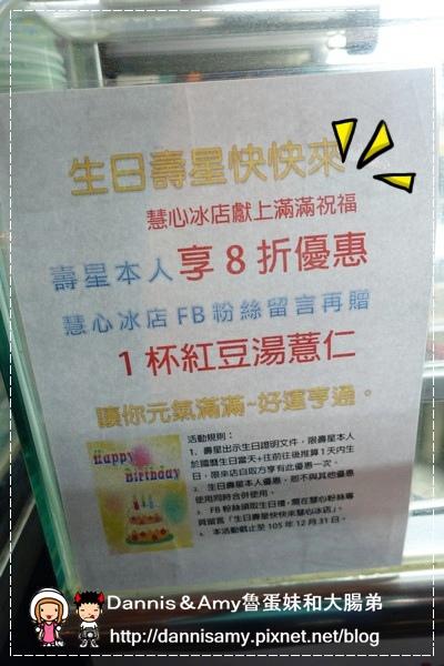 新竹城隍廟小吃 慧心冰店 (16).jpg
