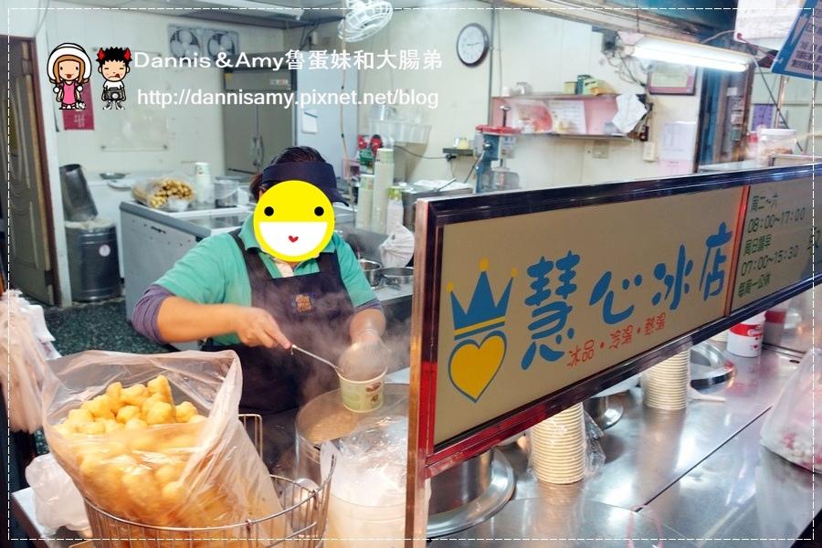新竹城隍廟小吃 慧心冰店 (19).jpg
