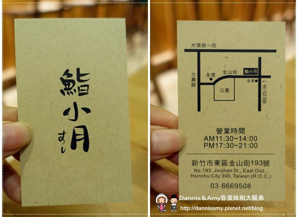 鮨小月壽司 (3).jpg