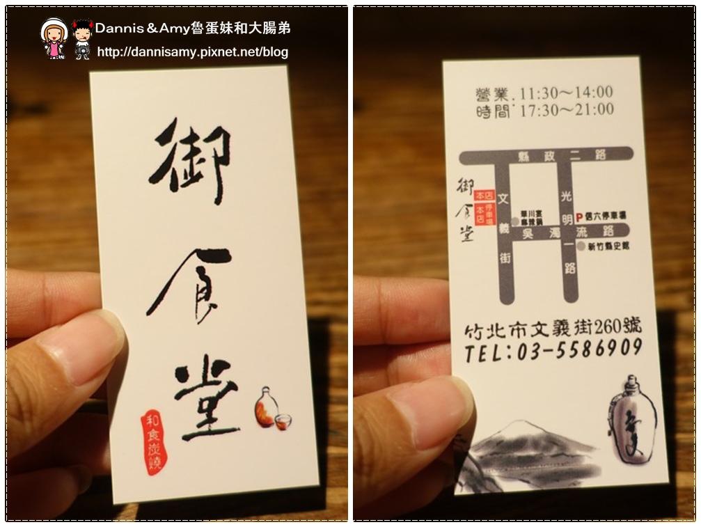 御食堂和風炭燒  (2).jpg