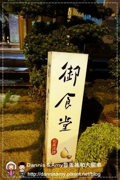 御食堂和风炭烧  (8).jpg