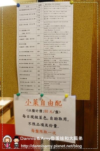 新竹申記餃子麵食 (2).jpg