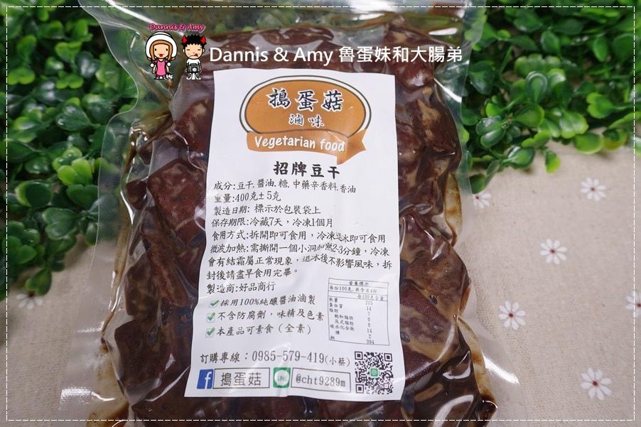 新竹團購美食  搗蛋菇滷味 (3).jpg