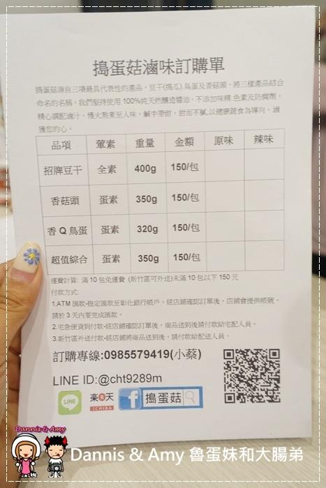 新竹團購美食  搗蛋菇滷味 (36).jpg