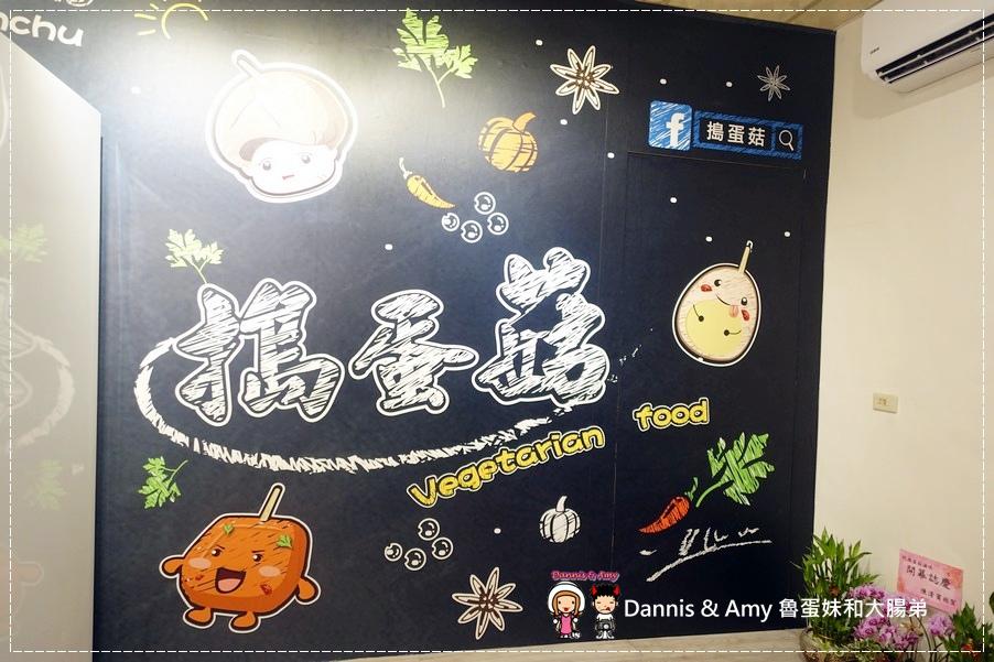 新竹團購美食 搗蛋菇滷味 (38).jpg