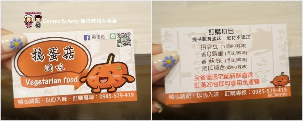 新竹團購美食  搗蛋菇滷味 (49).jpg