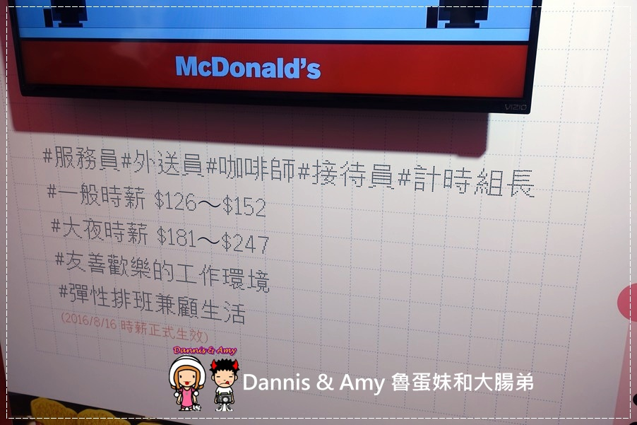 20160806《活動》2016麥當勞招募列車-Better Me! 在麥當勞預見更好的自己︱McDonald's薪資多少?正職打工工作福利(附影片) (12).jpg