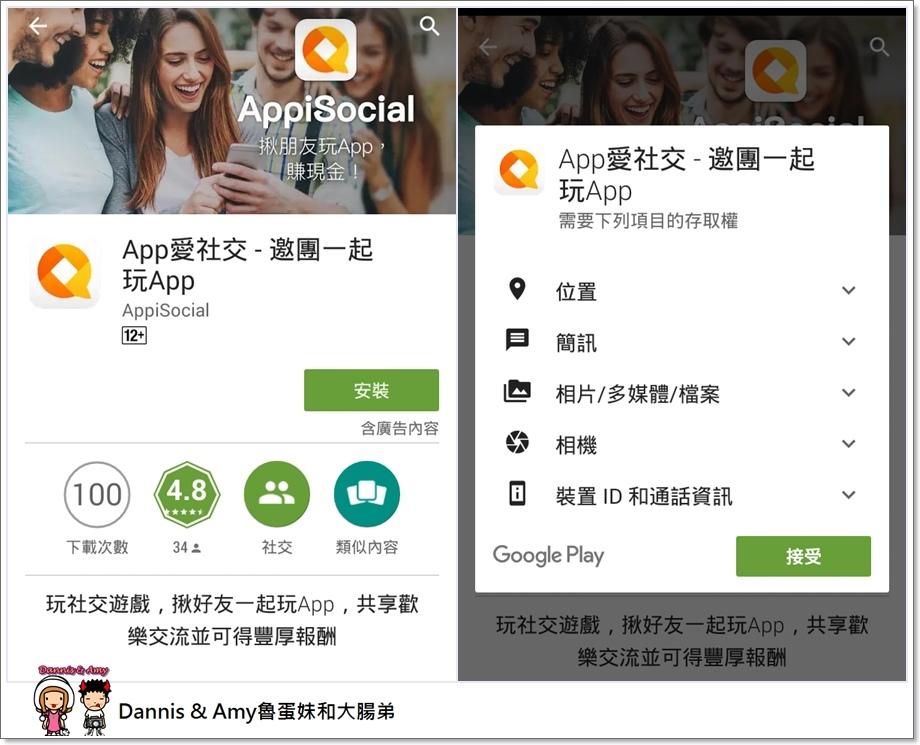 20160816《APP分享》「APP 愛社交」(AppiSocial)推薦朋友好用最愛的APP還可以賺點數換現金!!︱ 15 (2).jpg