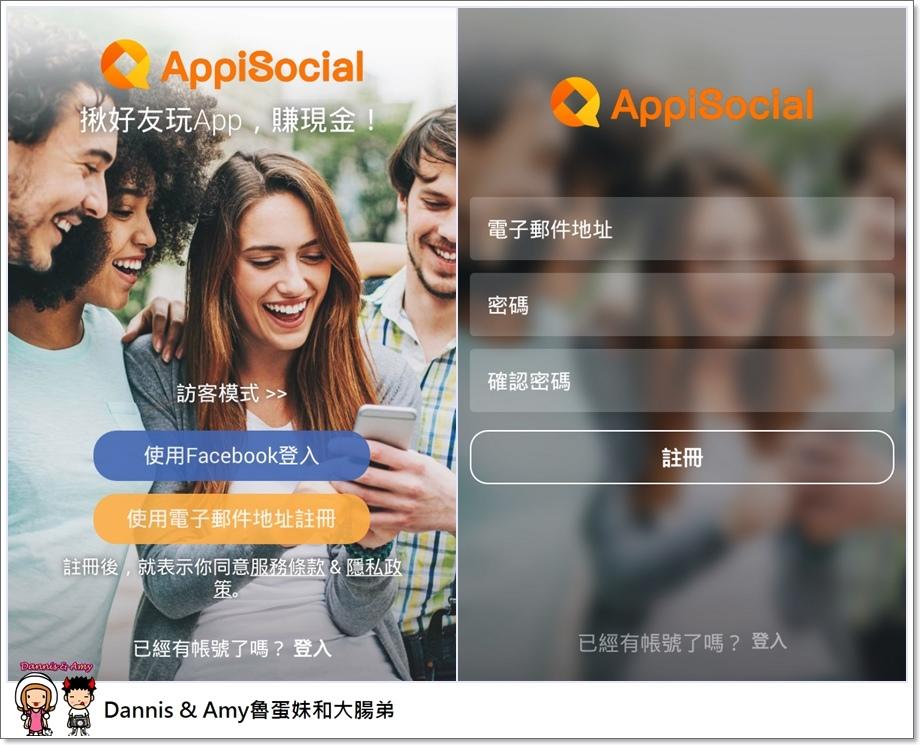 20160816《APP分享》「APP 愛社交」(AppiSocial)推薦朋友好用最愛的APP還可以賺點數換現金!!︱ 15 (4).jpg