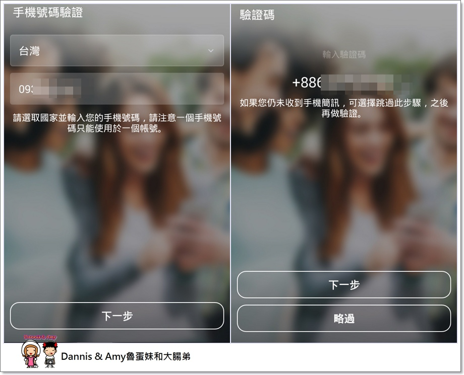 20160816《APP分享》「APP 愛社交」(AppiSocial)推薦朋友好用最愛的APP還可以賺點數換現金!!︱ 15 (5).jpg