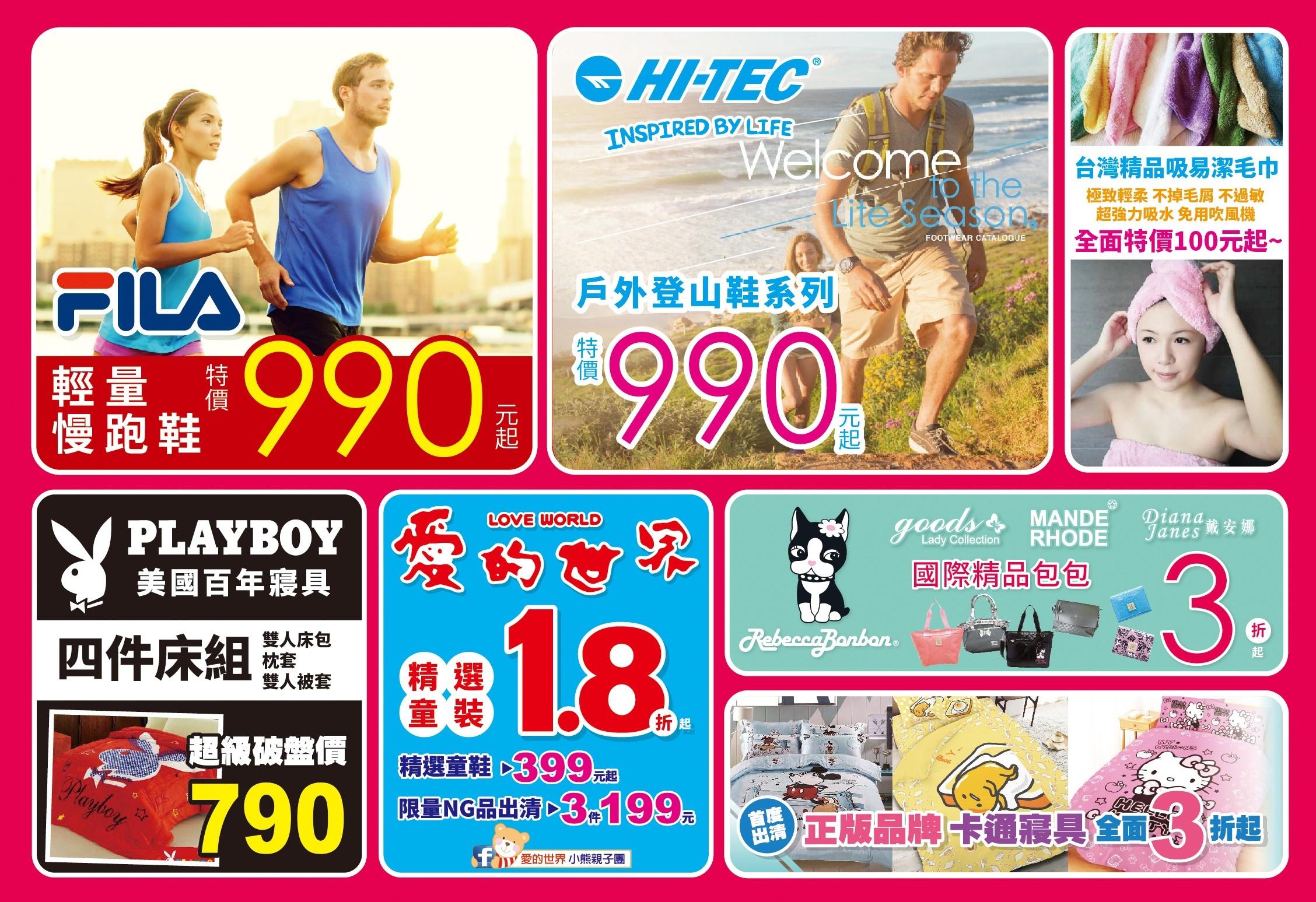 1050822-吳一敏-新竹食品路特賣-DM-B4-雙面-02