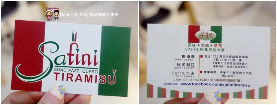 20160824《新竹甜點推薦》Safini TIRAMISU 莎費尼純義風提拉米蘇。原味。酒味。草苺。開心果。綜合莓果︱每日限量手工製作。可宅配可到店自取~附影片 (2).jpg