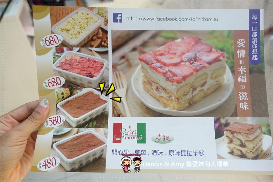 20160824《新竹甜点推荐》Safini TIRAMISU 莎费尼纯义风提拉米苏。原味。酒味。草苺。开心果。综合莓果︱每日限量手工製作。可宅配可到店自取~附影片 (11).jpg