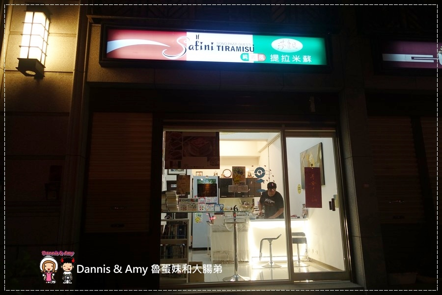 20160824《新竹甜点推荐》Safini TIRAMISU 莎费尼纯义风提拉米苏。原味。酒味。草苺。开心果。综合莓果︱每日限量手工製作。可宅配可到店自取~附影片 (15).jpg