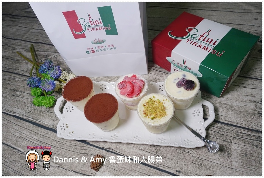 20160824《新竹甜點推薦》Safini TIRAMISU 莎費尼純義風提拉米蘇。原味。酒味。草苺。開心果。綜合莓果︱每日限量手工製作。可宅配可到店自取~附影片 (20).jpg