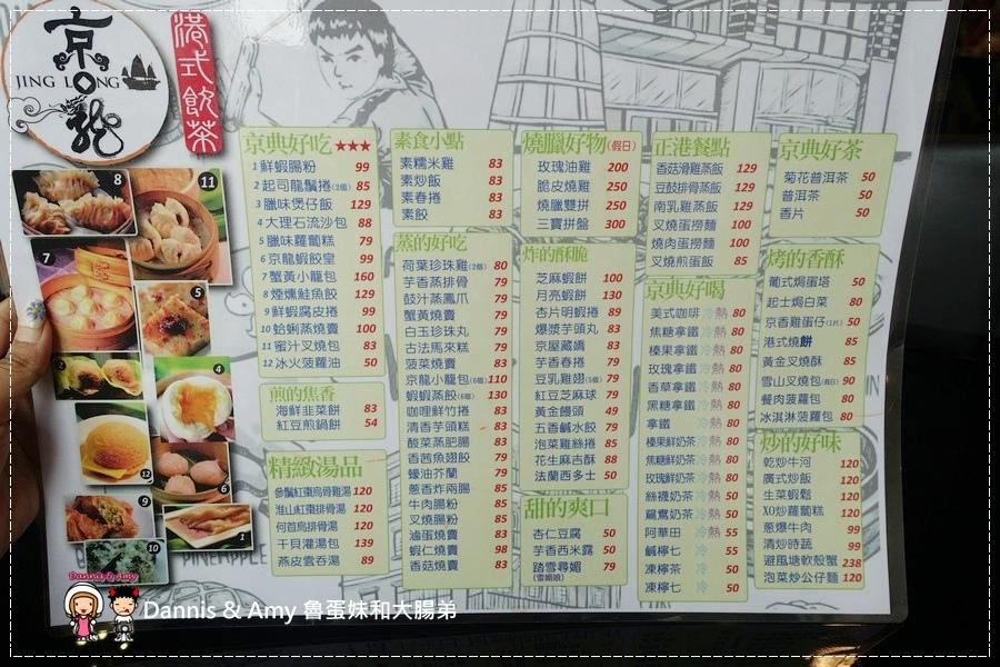 20160813《新竹食品路餐廳》 京龍港式飲茶港式點心  ︱附影片 (11).jpg
