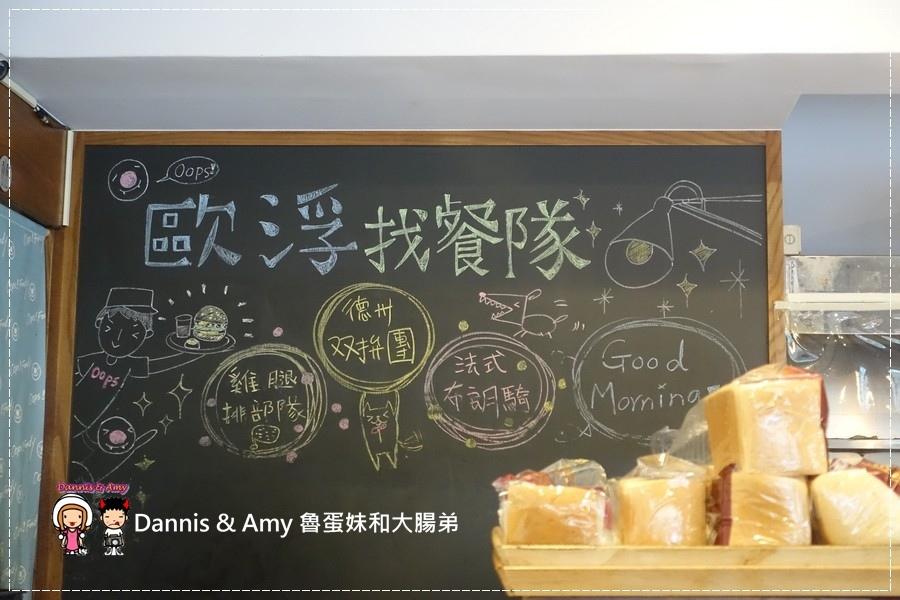 20160821《新竹振興路美食》好吃的早餐 歐浮找餐 Oops!foody 平價早午餐一次搞定。私房漢堡。下午茶︱人很多要耐心等候  ~活動花絮影片 (4).jpg
