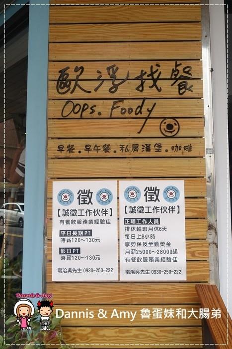 20160821《新竹振興路美食》好吃的早餐 歐浮找餐 Oops!foody 平價早午餐一次搞定。私房漢堡。下午茶︱人很多要耐心等候  ~活動花絮影片 (30).jpg