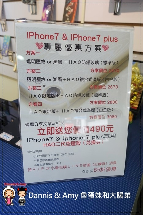 20160916《iPhone 7 Plus開箱》蘋果新上市Apple iPhone 7 Plus x 小豪手機包膜心得分享 ︱金色。銀色。玫瑰色。消光黑。黑曜石大家愛那色(附隨手拍影片) (42).jpg