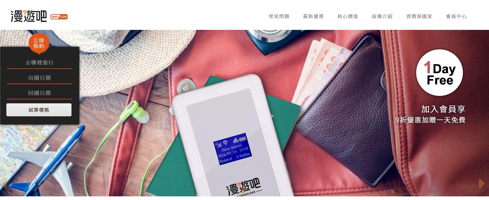 20160908《出國行前準備》機場接送X 租借漫遊吧無限分享器WiFi分享器︱ (4).JPG