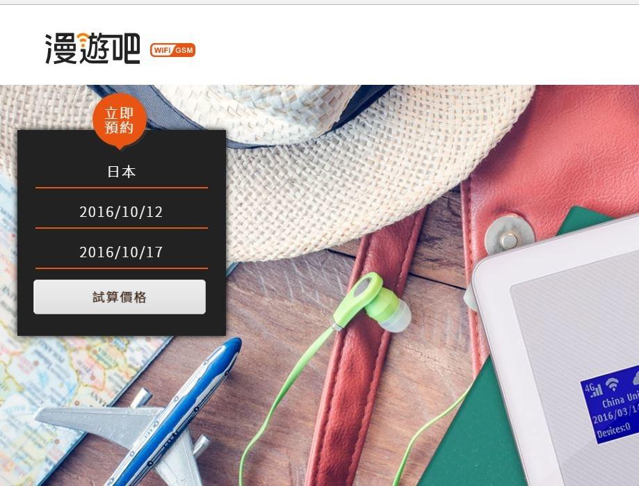 20160908《出國行前準備》機場接送X 租借漫遊吧無限分享器WiFi分享器︱ (7).JPG