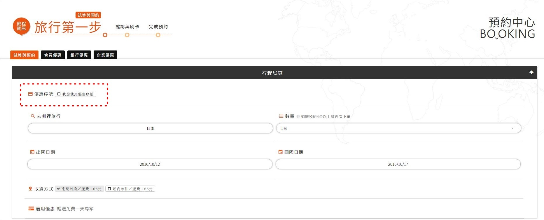 20160908《出國行前準備》機場接送X 租借漫遊吧無限分享器WiFi分享器︱ (8).JPG