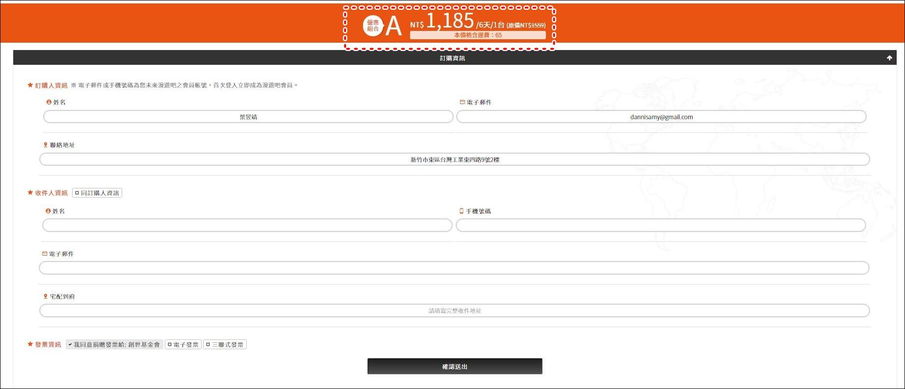 20160908《出國行前準備》機場接送X 租借漫遊吧無限分享器WiFi分享器︱ (10).JPG